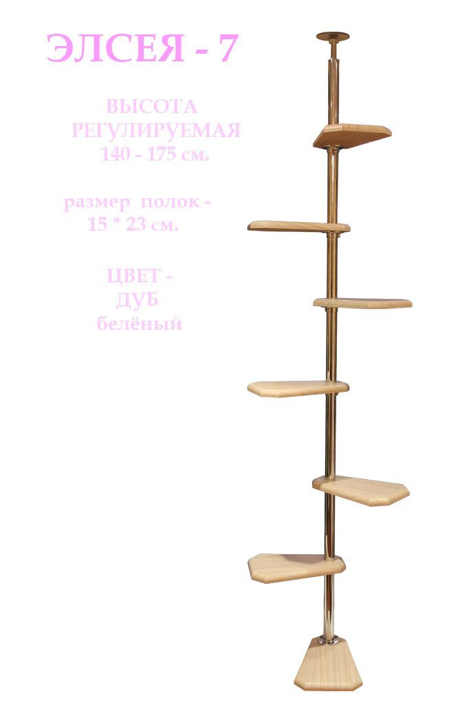 "Распорка на подоконник ""Элсея-7"" МДФ  ( 164-174см )"