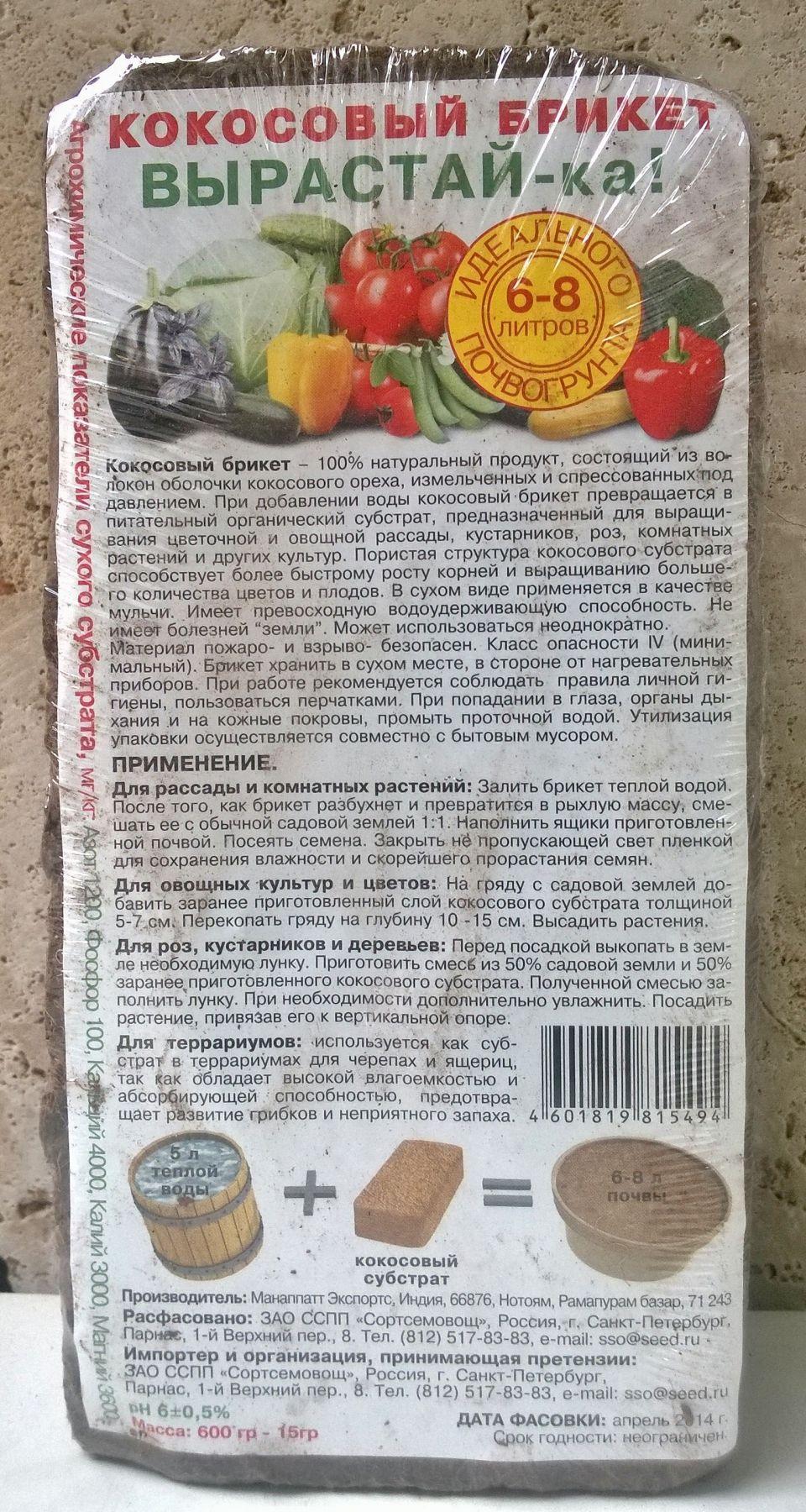 """Субстрат кокосовый """"Вырастайка"""""""