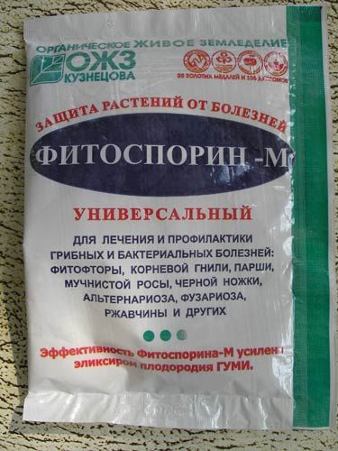 """Биофунгицид """"Фитоспорин-М"""" 10г"""