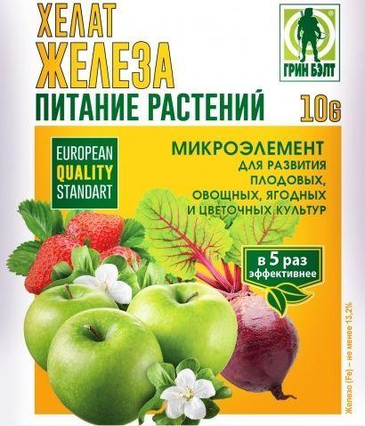Хелат железа - питание растений (Грин Балт) 10г